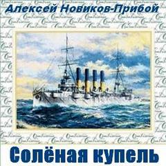 Новиков-Прибой Алексей - Солёная купель
