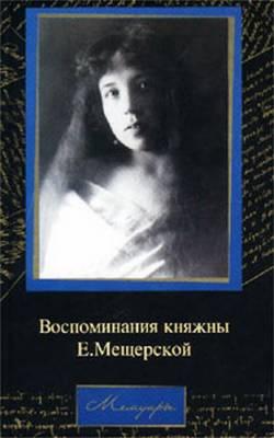 Мещерская Екатерина - Воспоминания княжны Е. Мещерской