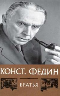 Федин Константин - Братья