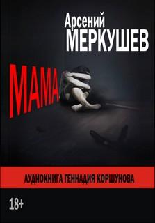 Меркушев Арсений - Мама