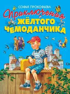 Прокофьева Софья - Зеленая пилюля