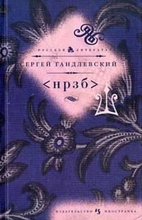 Гандлевский Сергей - НРЗБ