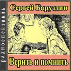 Скачать Баруздин Сергей - Верить и помнить