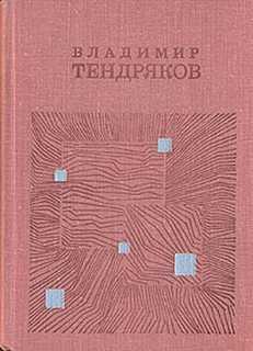 Тендряков Владимир - Поденка - век короткий