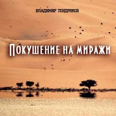 Скачать Тендряков Владимир - Покушение на миражи