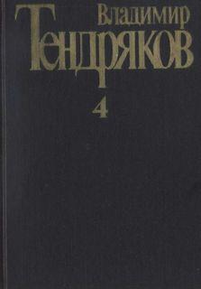 Тендряков Владимир - Собрание сочинений в 4 томах