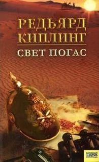 Киплинг Редьярд - Свет погас