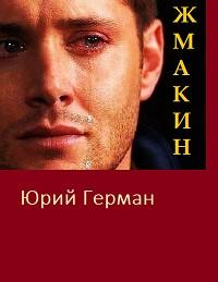 Скачать Герман Юрий - Жмакин
