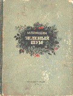 Скачать Пришвин Михаил - Сборник