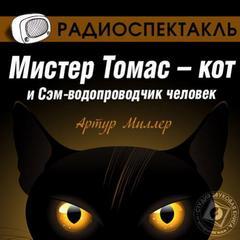 Скачать Миллер Артур - Мистер Томас-кот и Сэм-водопроводчик человек