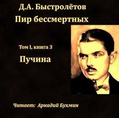 Быстролётов Дмитрий - Пучина