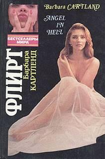Картленд Барбара - Флирт