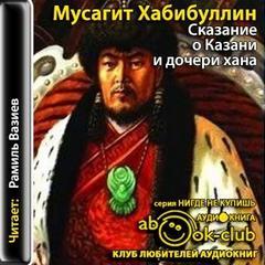 Хабибуллин Мусагит - Сказание о Казани и дочери хана