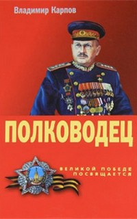 Карпов Владимир - Книга 2,3
