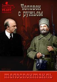 Погодин Николай - Человек с ружьём