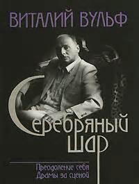 Вульф Виталий - Драмы за сценой