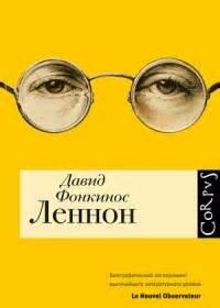 Фонкинос Давид - Леннон