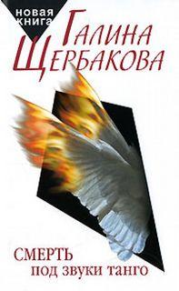 Щербакова Галина - Смерть под звуки танго