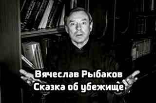 Скачать Рыбаков Вячеслав - Сказка об убежище