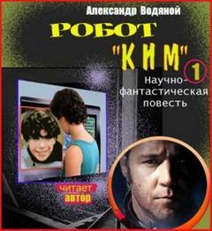 Скачать Водяной Александр - Робот Ким