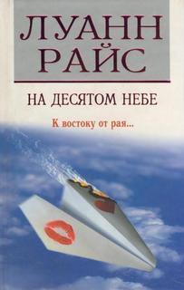 Скачать Райс Луанн - На десятом небе