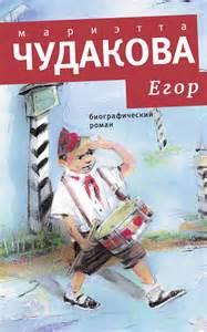 Чудакова Мариэтта - Егор: Биографический роман