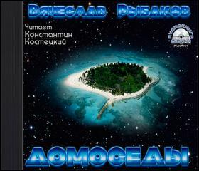 Рыбаков Вячеслав - Домоседы