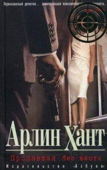 Хант Айрин - Пропавшая без вести