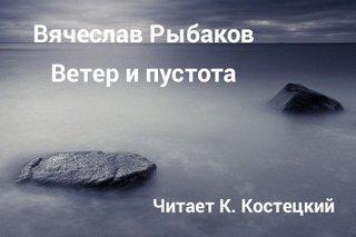 Скачать Рыбаков Вячеслав - Ветер и пустота (рассказ)
