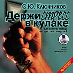 Ключников Сергей - Как извлечь выгоду из стрессовых ситуаций