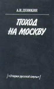 Скачать Деникин Антон -  Поход на Москву
