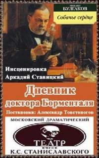 Скачать Булгаков Михаил, Ставицкий Аркадий - Дневник доктора Борменталя