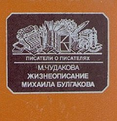 Чудакова Мариэтта - Жизнеописание Михаила Булгакова