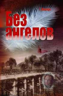 Марчук Георгий - Без ангелов