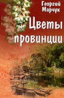 Скачать Марчук Георгий - Цветы провинции