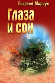 Марчук Георгий - Глаза и сон