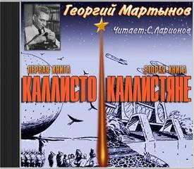 Мартынов Георгий - Каллистяне