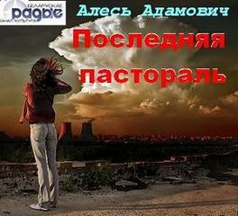 Скачать Адамович Алесь - Последняя пастораль