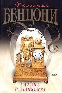 Бенцони Жюльетта - Сделка с дьяволом