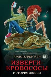 Скачать Мур Кристофер - История любви 01. Изверги-кровососы