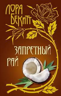 Бекитт Лора - Запретный рай