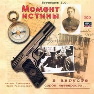 Скачать Богомолов Владимир - В августе 44-го…
