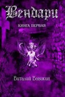 Вавикин Виталий - Вендари Книга первая