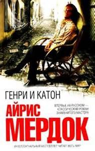 Мердок Айрис - Генри и Катон