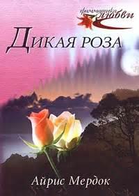 Мердок Айрис - Дикая роза