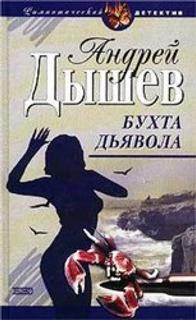 Дышев Андрей - Дикий остров (Бухта дьявола)