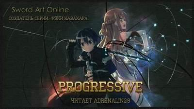 Кавахара Рэки - Sword Art Online Progressive 1