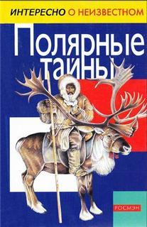 Степанова Татьяна - Полярные тайны