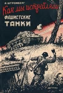 Штромберг Альберт - Как мы истребляем фашисткие танки