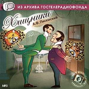 Писемский Алексей - Хищники
